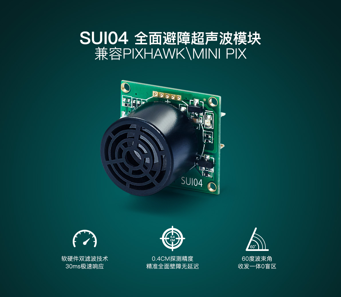 乐迪SUI04超声波模块定位测距壁障传感器开源PIX飞控定高防撞介绍线序及安装